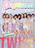 Popteen(ポップティーン) SPECIAL EDITION TWICE 2017年 08 月号 [雑誌]: ポップティーン 増刊
