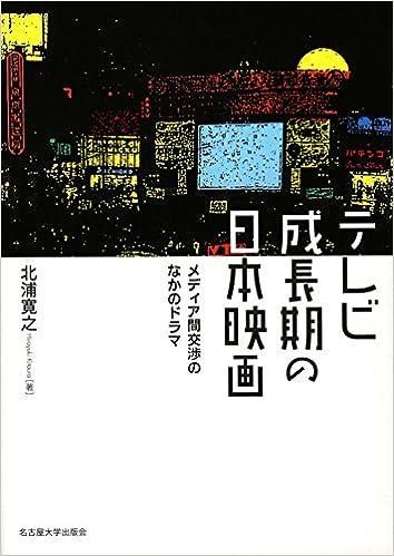 テレビ成長期の日本映画―メディ...