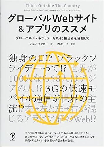 6b6db1a98f6b1 グローバルWebサイト&アプリのススメ グローバルジェネラリストなWeb担当者を目指して