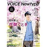 VOICE Newtype No.75