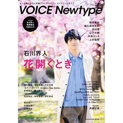 VOICE Newtype No.75 表紙画像