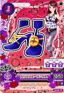 05-33 : カリブブルーサンダル/紫吹蘭