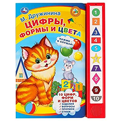 U|R Interactive Book Figures, Shapes and Colors by M. Druzhinin (10 Buttons) Интерактивная книжка Цифры, формы и цвета М. Дружинина (10 кнопок): Toys & Games