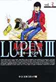 Lupin III (3) (Chuko Paperback - comic version) (1998) ISBN: 4122030773 [Japanese Import]