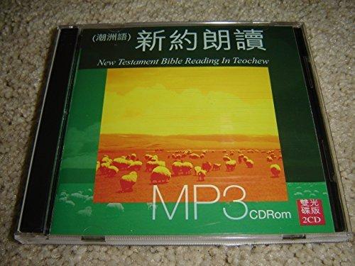New Testament Bible Reading in Teochew Language (2 CD) MP3 (Teochew Dialect 潮汕话) pdf