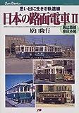 日本の路面電車〈2〉廃止路線・東日本編 JTBキャンブックス