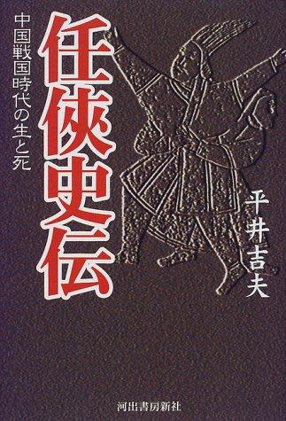 任侠史伝―中国戦国時代の生と死