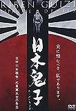 Japanese Movie - Riben Guzi Nicchuu Juugo Nen Sensou Moto Kougun Heishi No Kokuhaku [Japan DVD] RFD-1153