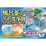 日本製 風呂釜 汚れ 丸ごと 洗浄剤 300g×2個入り お風呂用洗剤 2回分