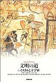 NHKスペシャル文明の道〈4〉イスラムと十字軍