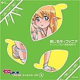 Zero No Tsukaima-Purinsesse/Chara:2