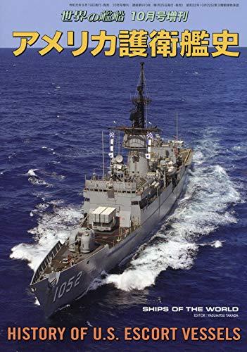 護衛 艦 改装 駆逐