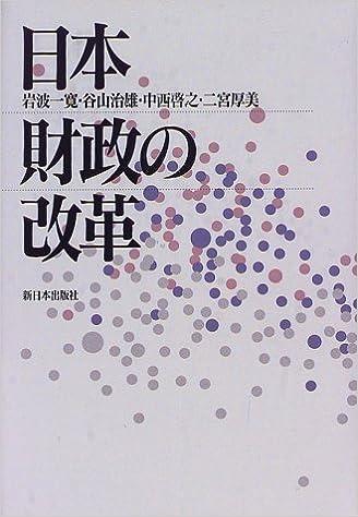 日本財政の改革 | 岩波 一寛, 中...