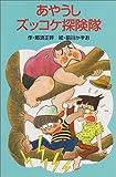 あやうしズッコケ探険隊 (ポプラ社文庫―ズッコケ文庫)