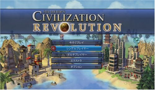 Sid Meier's Civilization Revolution [Japan Import] by CYBER FRONT (Image #2)