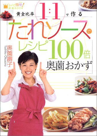 "(Cooking BOOK ""simple! About laughable"") Recipe 100 times back in the sauce side dish Sono source (2004) ISBN: 4093104212 [Japanese Import] PDF"