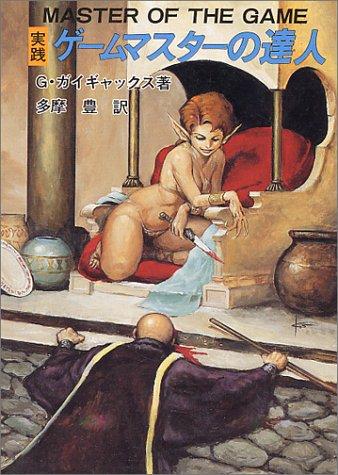 実践 ゲームマスターの達人 (現代教養文庫)