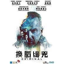 Criminal (Region 3 DVD / Non USA Region) (Hong Kong Version / Chinese subtitled) 換腦緝兇