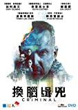 Criminal (Region 3 DVD / Non USA Region) (Hong Kong Version / Chinese subtitled) 換腦緝兇