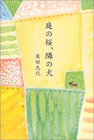 cherry-tree-in-the-garden-next-to-the-dog-2004-isbn-4062125897-japanese-import