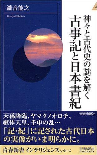 神々と古代史の謎を解く 古事記と日本書紀 (青春新書INTELLIGENCE)