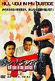 女ランボー KILL YOU! IN MY JUSTIC DVD