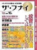 ザ・フナイ vol.132