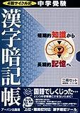 中学受験漢字暗記帳―4回サイクル式
