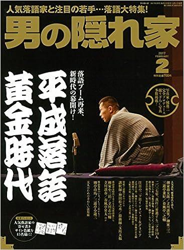 男の隠れ家 2017-02月号 [Otoko No Kakurega 2017-02]