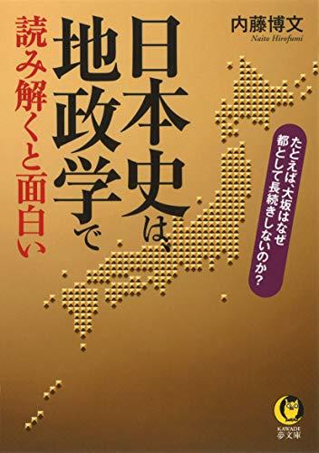 日本史は、地政学で読み解くと面白い: たとえば、大坂はなぜ都として長続きしないのか? (KAWADE夢文庫)