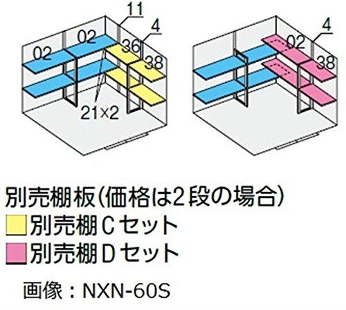 イナバ物置 NXN 奥行2210用 別売棚Dセット *単品購入価格 引き分け戸用 B077V2KLRJ