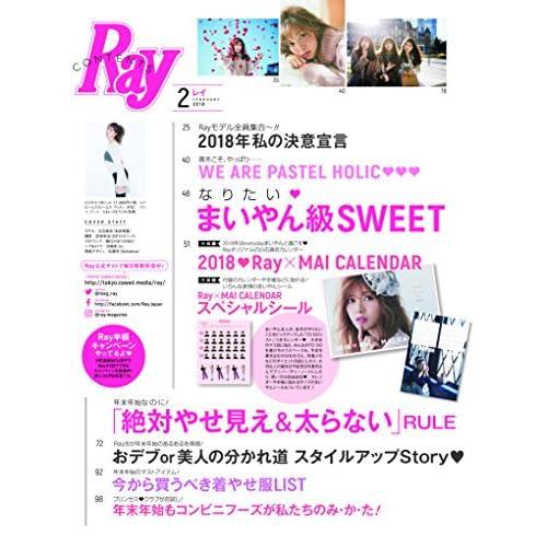 Ray 2018年2月号 付録