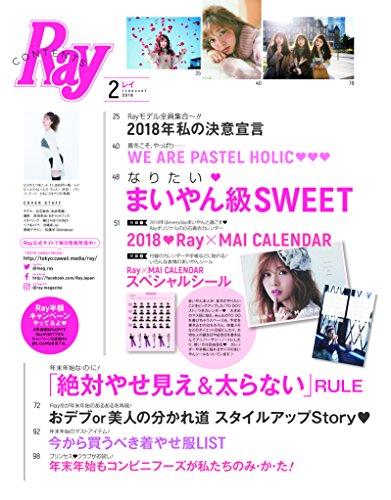 Ray 2018年2月号 画像 B