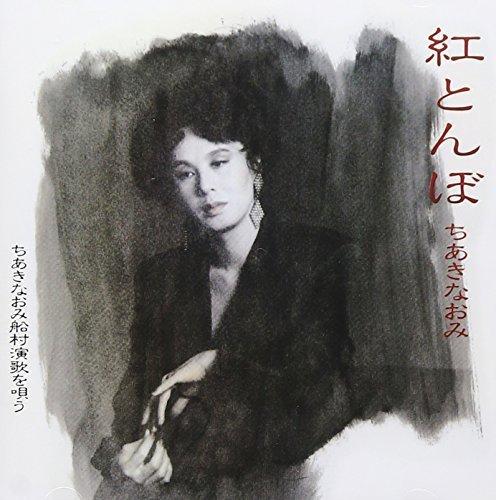 Akatonbo/Chiaki Naomi Funamura Enka by Chiaki, Naomi (2007-10-30)