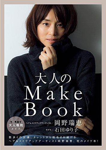 岡野瑞恵 大人の Make Book 大きい表紙画像