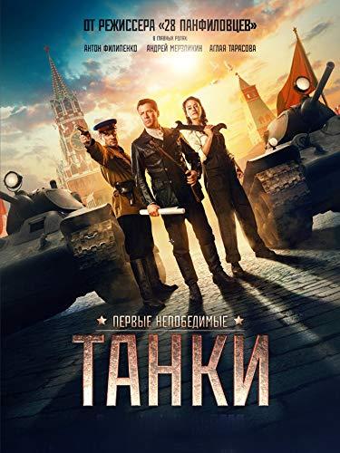 Tanks (Russian Audio) (Destination Audio)