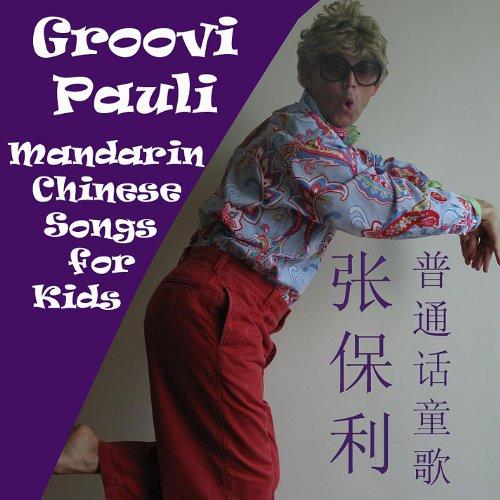Amazon.com: Mandarin Chinese Songs for Kids: Groovi Pauli