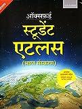 Oxford Student Atlas (Hindi) (2 MINI MAP FREE) for Competitive Exams: Bharat Sanskaran (ALL INDIA & WORLD MAPS)