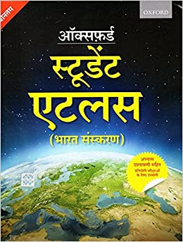 Oxford student atlas hindi 2 mini map free for competitive exams oxford student atlas hindi 2 mini map free for competitive exams bharat sanskaran all india world maps gumiabroncs Gallery