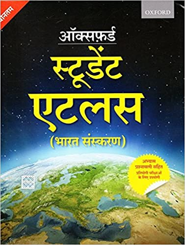 Oxford student atlas hindi 2 mini map free for competitive exams oxford student atlas hindi 2 mini map free for competitive exams bharat sanskaran all india world maps oxford 9783154842290 amazon books gumiabroncs Choice Image
