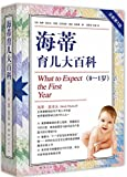 img - for WHAT TO EXPECT THE FIRST YEAR(Chinese Edition) book / textbook / text book