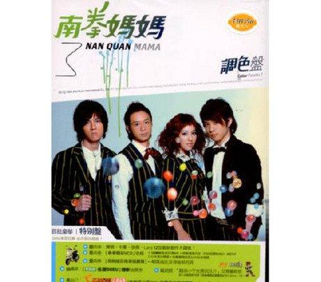 - COLOR PALETTE CD + VCD + PHOTO ALBUM by NAN QUAN MAMA