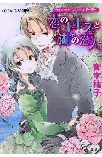 ヴィクトリアン・ローズ・テーラー 恋のドレスと湖の恋人 (コバルト文庫)