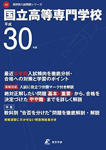 平成30年度国立高等専門学校: A0 【過去問6年分収録】 (高校別入試問題集シリーズ)