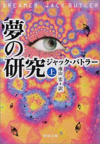 夢の研究〈上〉 (角川文庫)