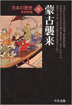 日本の歴史 (8) 蒙古襲来 (中公...