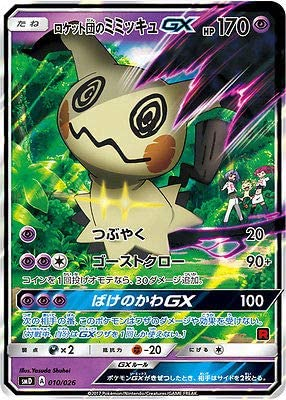 Pokemon Card Team Rocket Mimikyu GX SMD Holo 010/026 Japan: Amazon ...