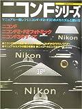 ニコンFシリーズ―ニコンF・F2・F3のすべて
