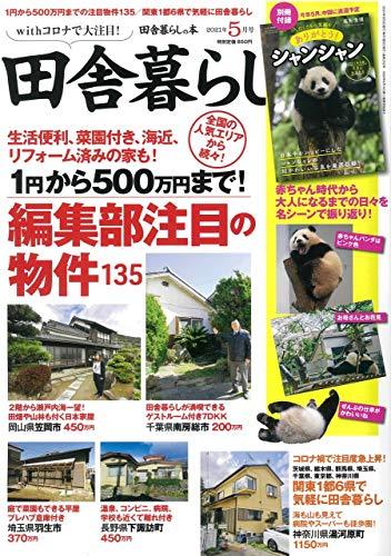 田舎暮らしの本 最新号 表紙画像