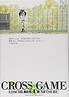 クロスゲーム(ワイド版)(4) / あだち充の商品画像